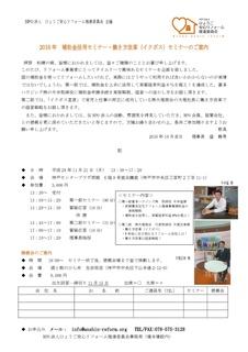 NPOセミナー案内.jpg